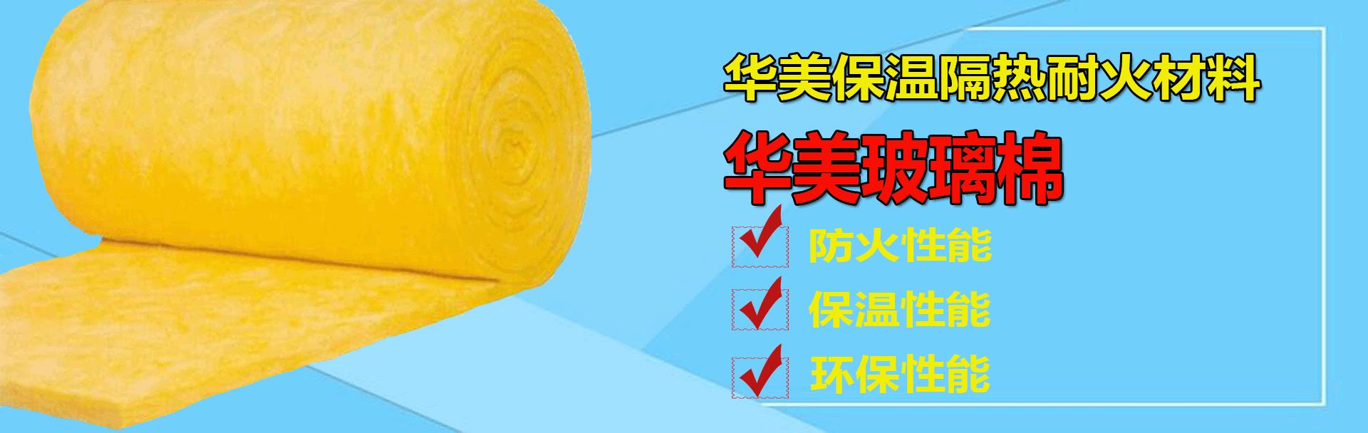 海南保温材料