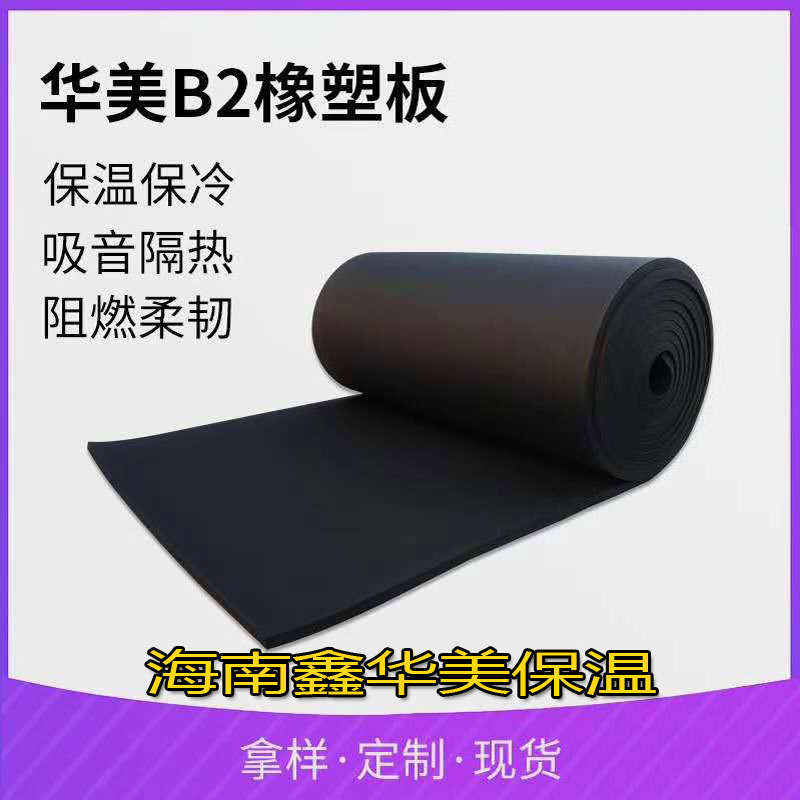 海南保温材料(橡塑板)