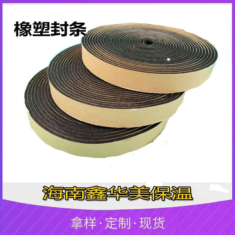 海南保温材料(橡塑封条)