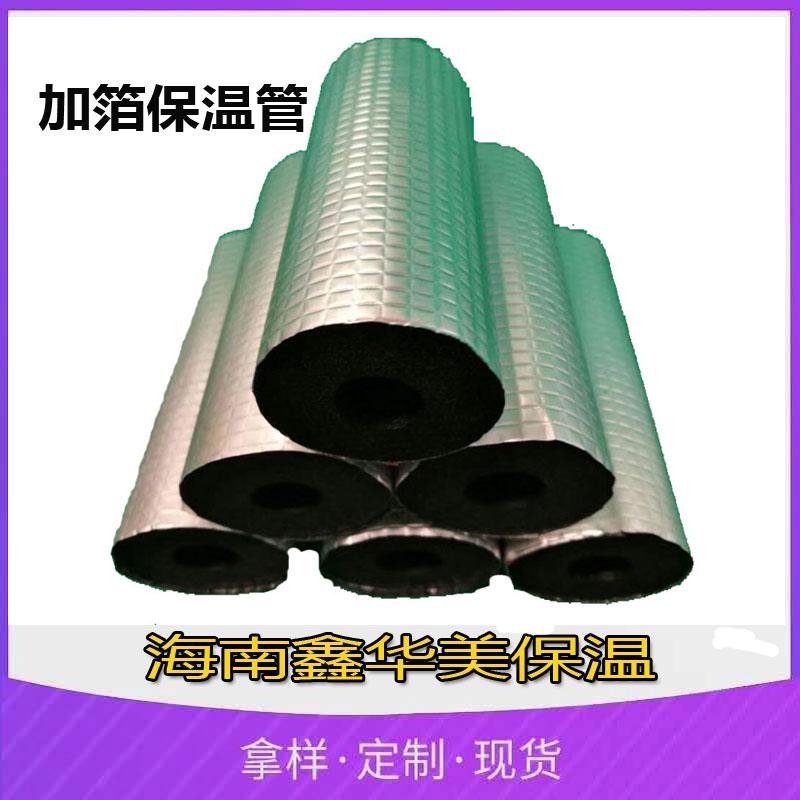 海南制冷材料(加箔保温管)