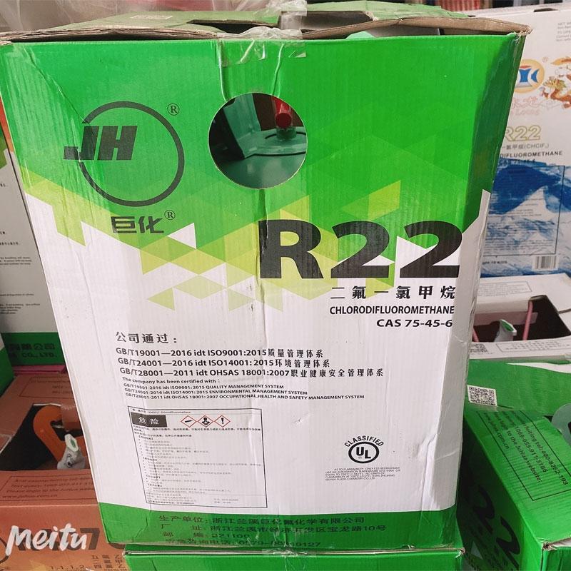 海南制冷材料(巨化22)