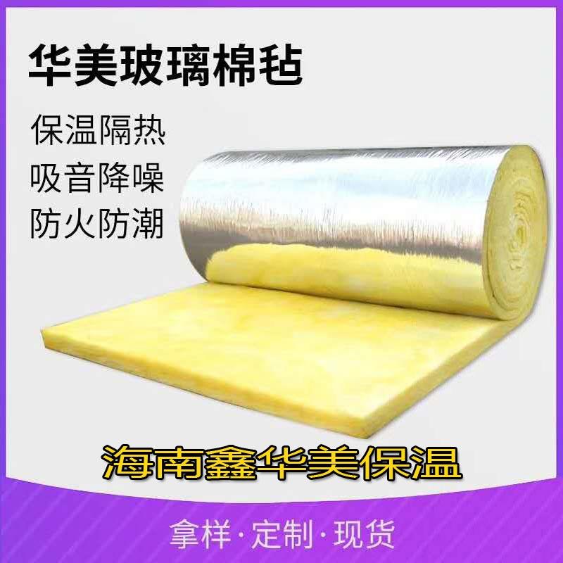 海南隔热材料(玻璃棉毡)